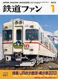 鉄道ファン2013年1月号(通巻621号)表紙