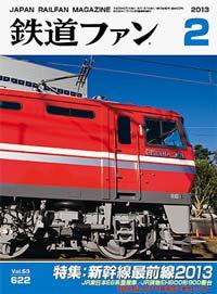 鉄道ファン2013年2月号