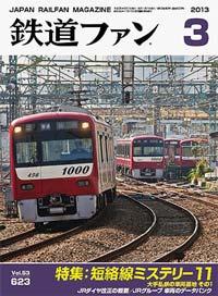 鉄道ファン2013年3月号(通巻623号)表紙