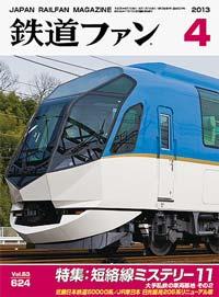 鉄道ファン2013年4月号(通巻624号)表紙