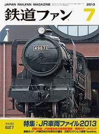 鉄道ファン2013年7月号