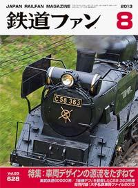 鉄道ファン2013年8月号