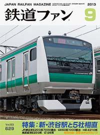 鉄道ファン2013年9月号