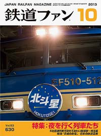 鉄道ファン2013年10月号