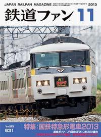 鉄道ファン2013年11月号(通巻631号)表紙