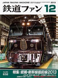 鉄道ファン2013年12月号(通巻632号)表紙