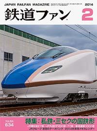 鉄道ファン2014年2月号(通巻634号)表紙