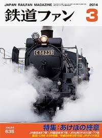 鉄道ファン2014年3月号(通巻635号)表紙