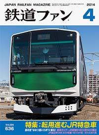 鉄道ファン2014年4月号(通巻636号)表紙