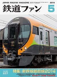 鉄道ファン2014年5月号(通巻637号)表紙