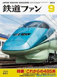 鉄道ファン2014年9月号(通巻641号)表紙