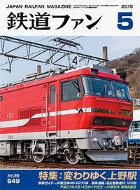 鉄道ファン2015年5月号(通巻649号)表紙