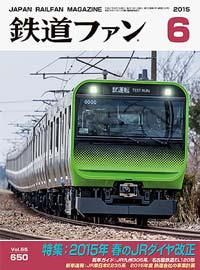 鉄道ファン2015年6月号(通巻650号)表紙