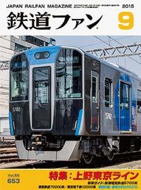 鉄道ファン2015年9月号(通巻653号)表紙