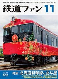 鉄道ファン2015年11月号(通巻655号)表紙