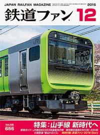 鉄道ファン2015年12月号(通巻656号)表紙