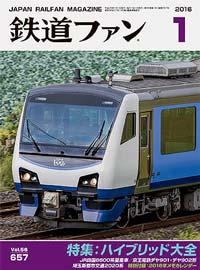 鉄道ファン2016年1月号