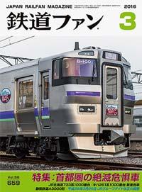鉄道ファン2016年3月号(通巻659号)表紙