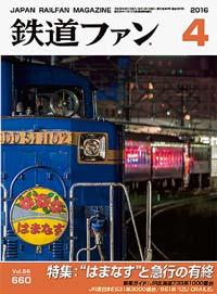 鉄道ファン2016年4月号(通巻660号)表紙