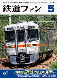 鉄道ファン2016年5月号(通巻661号)表紙