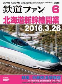 鉄道ファン2016年6月号(通巻662号)表紙