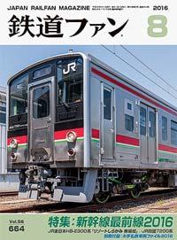 鉄道ファン2016年8月号(通巻664号)表紙