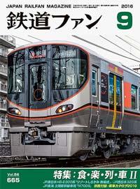 鉄道ファン2016年9月号(通巻665号)表紙