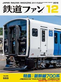 鉄道ファン2016年12月号(通巻668号)表紙