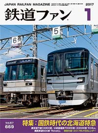 鉄道ファン2017年1月号(通巻669号)表紙