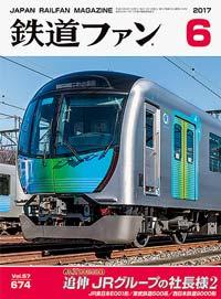 鉄道ファン2017年6月号(通巻674号)表紙