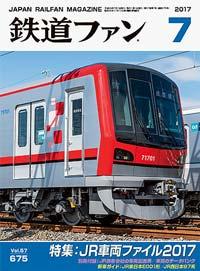 鉄道ファン2017年7月号(通巻675号)表紙