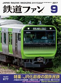 鉄道ファン2017年9月号(通巻677号)表紙