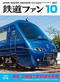 鉄道ファン2017年10月号(通巻678号)表紙