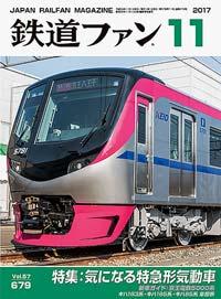 鉄道ファン2017年11月号(通巻679号)表紙