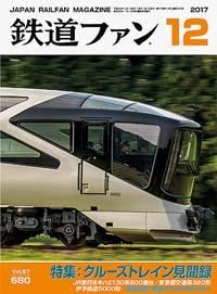 鉄道ファン2017年12月号(通巻680号)表紙