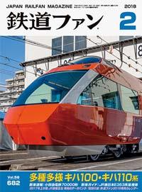 鉄道ファン2018年2月号(通巻682号)表紙
