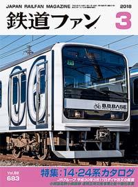 鉄道ファン2018年3月号(通巻683号)表紙
