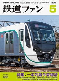 鉄道ファン2018年5月号(通巻685号)