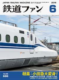 鉄道ファン2018年6月号(通巻686号)