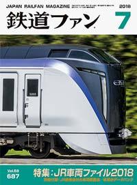 鉄道ファン2018年7月号(通巻687号)