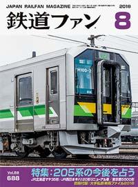 鉄道ファン2018年8月号(通巻688号)