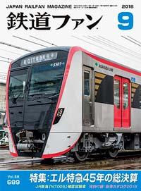鉄道ファン2018年9月号(通巻689号)