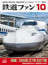 鉄道ファン2018年10月号(通巻690号)