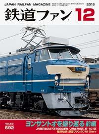 鉄道ファン2018年12月号(通巻692号)
