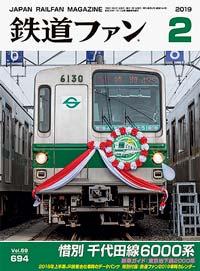 鉄道ファン2019年2月号(通巻694号)表紙