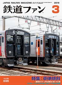 鉄道ファン2019年3月号(通巻695号)