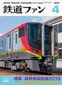 鉄道ファン2019年4月号(通巻696号)