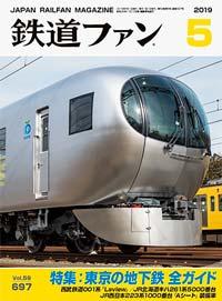 鉄道ファン2019年5月号(通巻697号)
