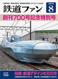 鉄道ファン2019年8月号(通巻700号)