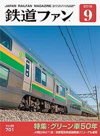 鉄道ファン2019年9月号(通巻701号)